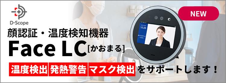 データスコープ かおまる 5インチ顔認証サーマルカメラ Face LC