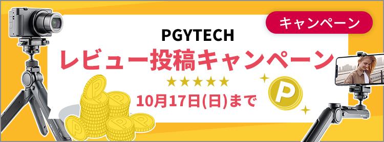 PGYTECH レビュー投稿ポイントプレゼント