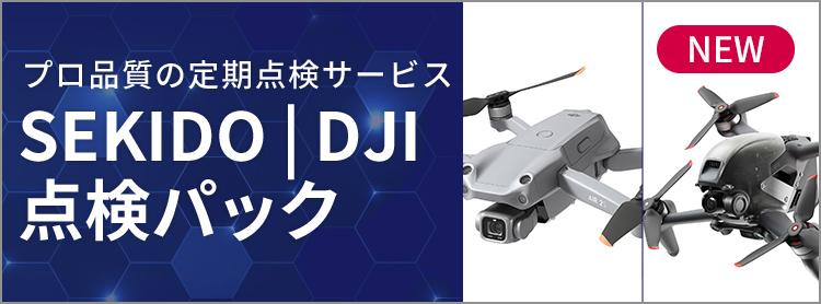 SEKIDO | DJI 点検パック - 対応機種追加!DJI FPV / DJI Air 2S