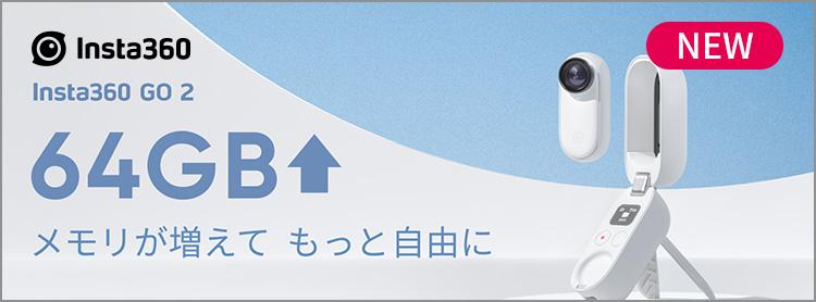 Insta360 | Insta360 GO 2 64GB Edition