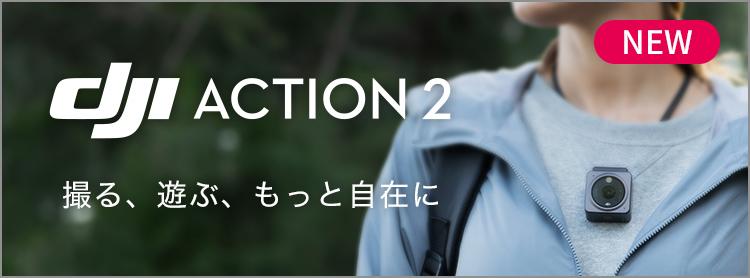 DJI ACTION 2 | 撮る、遊ぶ、もっと自在に
