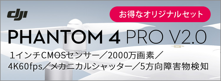 PHANTOM4 PRO V2.0シリーズ