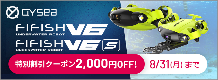 QYSEA FIFISH 2,000 円OFFクーポン