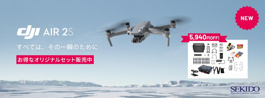 DJI Air 2S お得なオリジナルセット