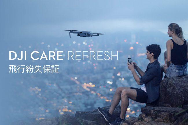 DJI Care Refresh (DJI Mini 2) | 飛行紛失保証