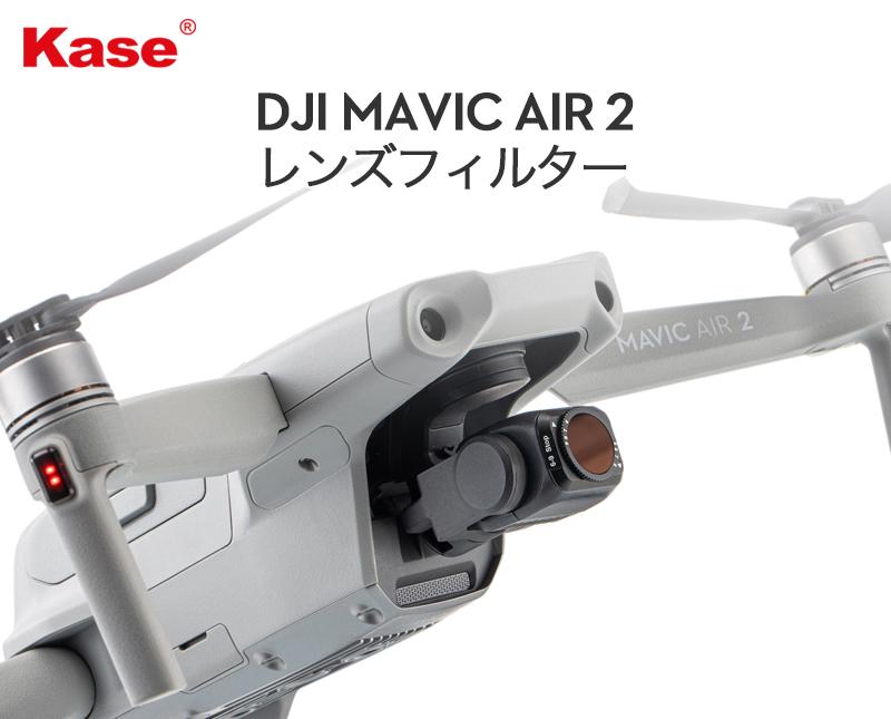 Kase MAVIC AIR 2用 レンズフィルター | Kaseは、ドイツ・イギリス・スウェーデンなどグローバルで展開するカメラフィルターの新興ブランドです。
