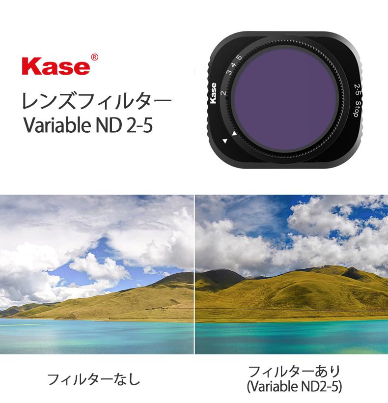 Kase MAVIC AIR 2用 レンズフィルター | Variable ND2-5 撮影イメージ
