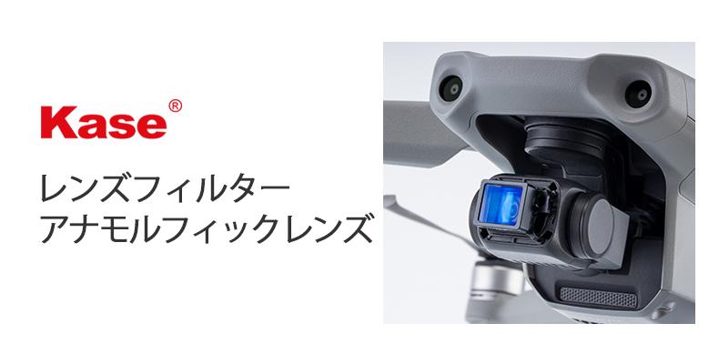Kase MAVIC AIR 2用 レンズフィルター | アナモルフィックレンズ