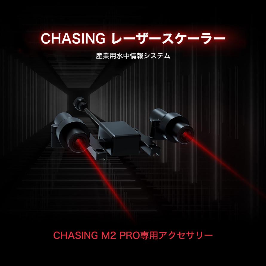 CHASING レーザースケーラー
