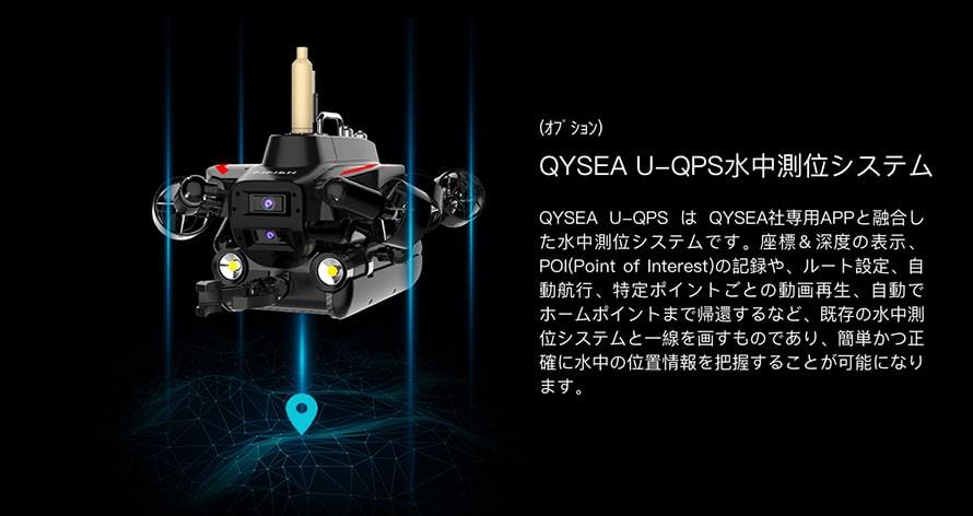 QYSEA FIFISH W6 水中ドローン