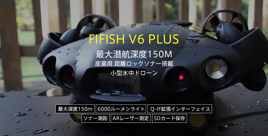 QYSEA FIFISH V6 PLUS_150Mセット | 最大潜航深度150M 産業用 距離ロックソナー搭載小型水中ドローン「FIFISH V6 PLUS」