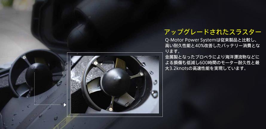QYSEA FIFISH V6 PLUS_150Mセット | Q-Motor Power Systemは従来製品と比較し、高い耐久性能と40%改善したバッテリー消費となります。金属製となったプロペラにより海洋漂流物などによる損傷も低減し600時間のモーター耐久性と最大3.2knotsの高速性能を実現しています。