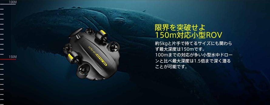 QYSEA FIFISH V6 PLUS_150Mセット | 約5kgと片手で持てるサイズにも関わらず最大震度は150mです。100mまでの対応が多い小型水中ドローンと比べ最大深度は1.5倍まで深く潜ることが可能です。