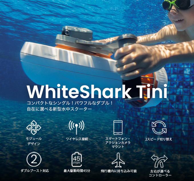 SUBLUE | WhiteShark Tini(ホワイトシャーク タイニー)