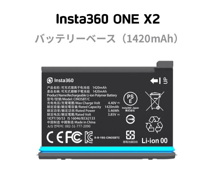 Insta360 ONE X2リチウムポリマー充電池