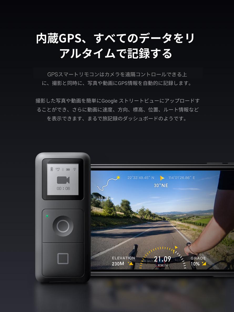 Insta360 ONE R | GPSスマートリモコン_概要2