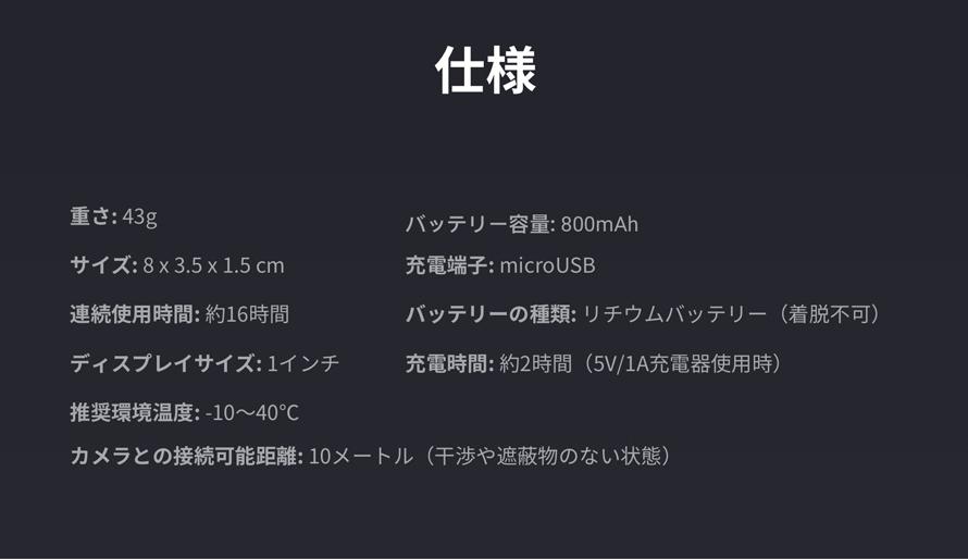 Insta360 ONE R | GPSスマートリモコン_仕様