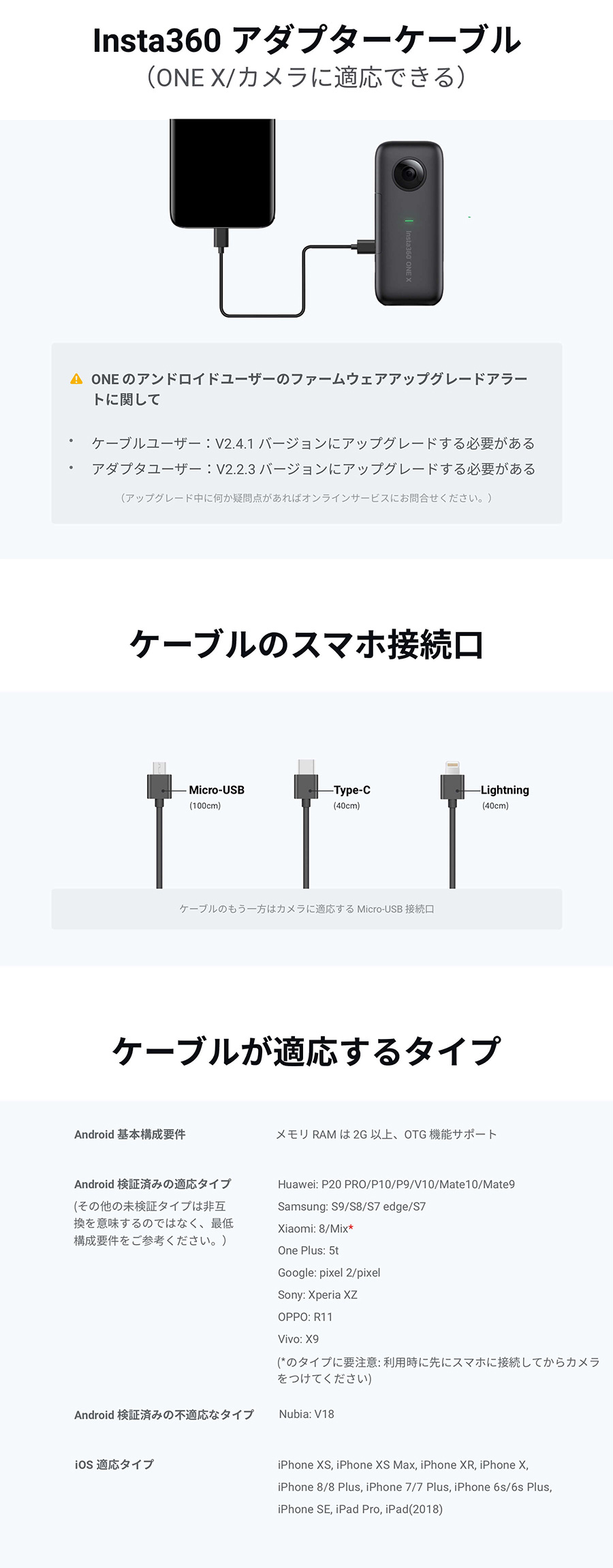 Insta360 アダプターケーブル Android (ONE X & ONE) | Android用 USB-C ケーブル
