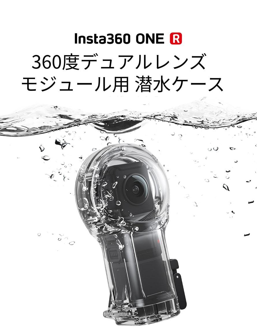 Insta360 ONE R   Insta360 ONE R 360度モジュール対応 潜水ケース_キャッチコピー
