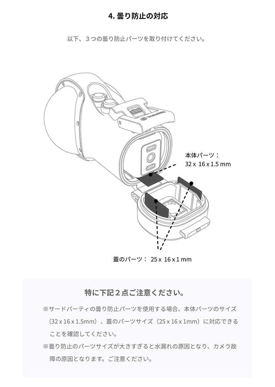 Insta360 ONE R   Insta360 ONE R 360度モジュール対応 潜水ケース_使用上のご注意_5