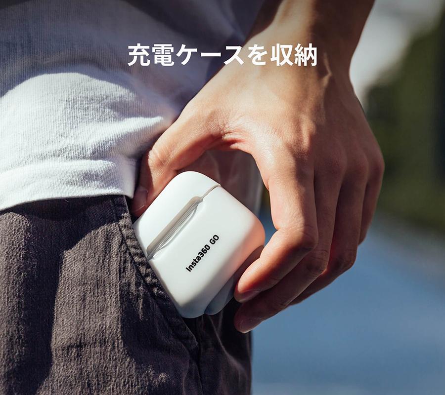 Insta360 GO 収納ケース   充電ケースを収納