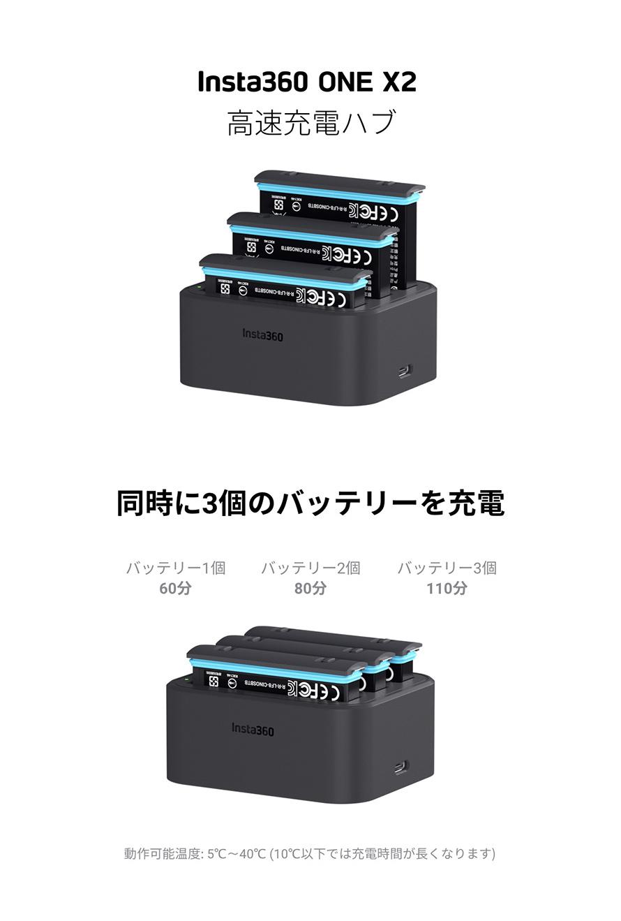 Insta360 ONE X2 高速充電ハブ | 同時に3個バッテリーを充電