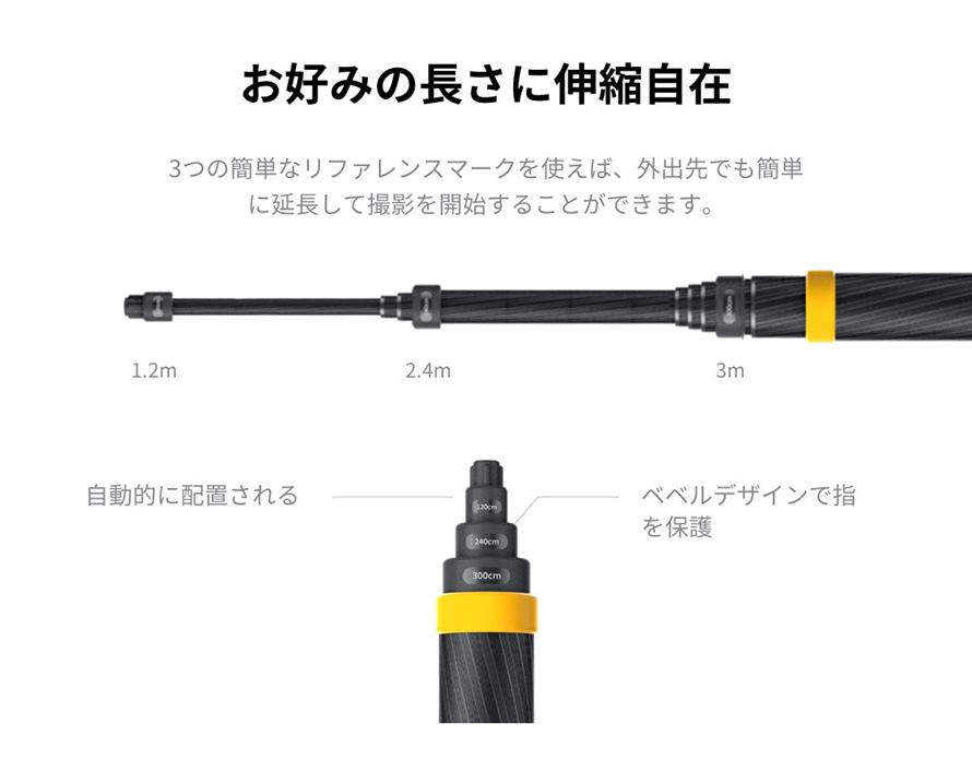 超長い(3m)自撮り棒 | お好みの長さに伸縮自在
