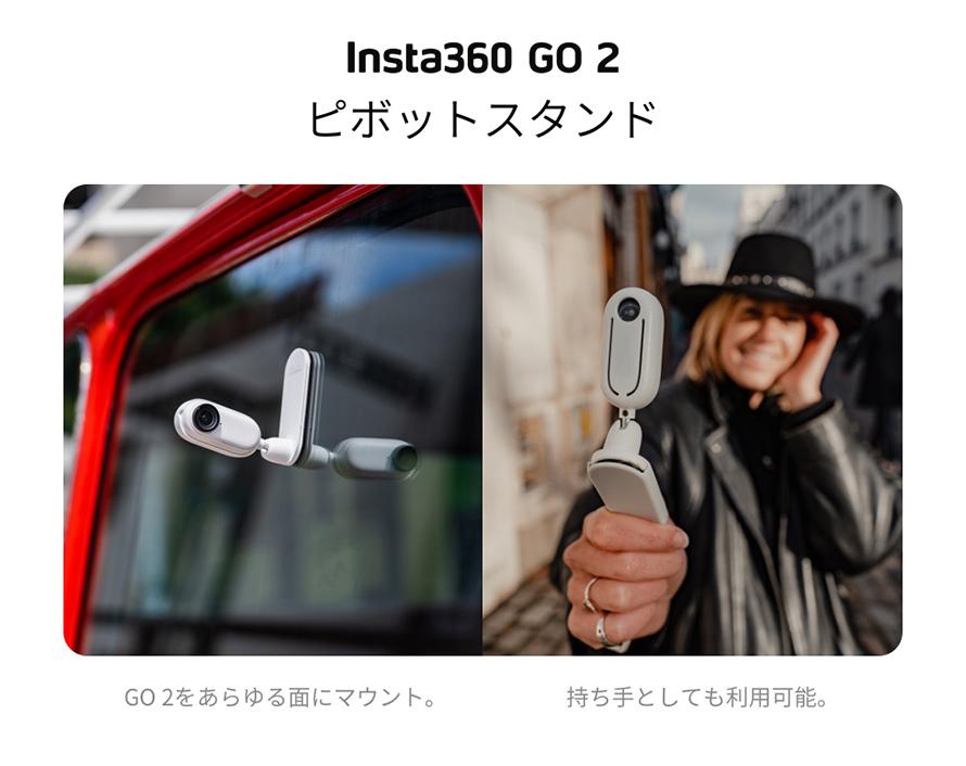 Insta360 GO 2 ピボットスタンド | あらゆる面にマウント。持ち手としても使用可能