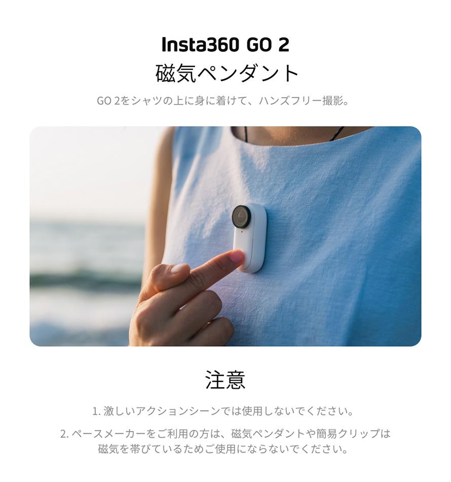 Insta360 GO 2 磁気ペンダント  GO2をシャツの上に身につけて、ハンズフリー撮影。