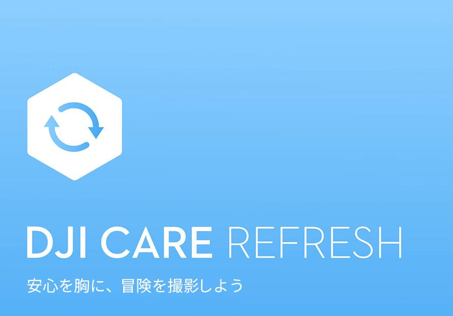 DJI Care Refreshは偶発的な損傷をカバーする包括的な保証プランです。どこででも安心してDJI製品をお使いいただけます。
