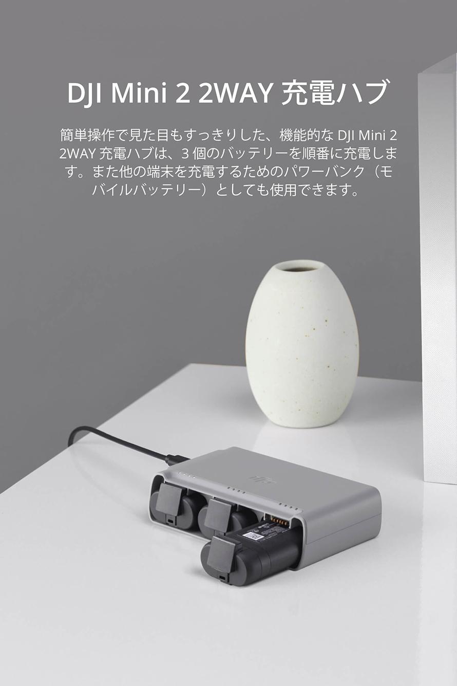 DJI Mini 2 2WAY | 簡単操作で見た目もすっきりした、機能的な DJI Mini 2 2WAY 充電ハブは、3個のバッテリーを順番に充電します。