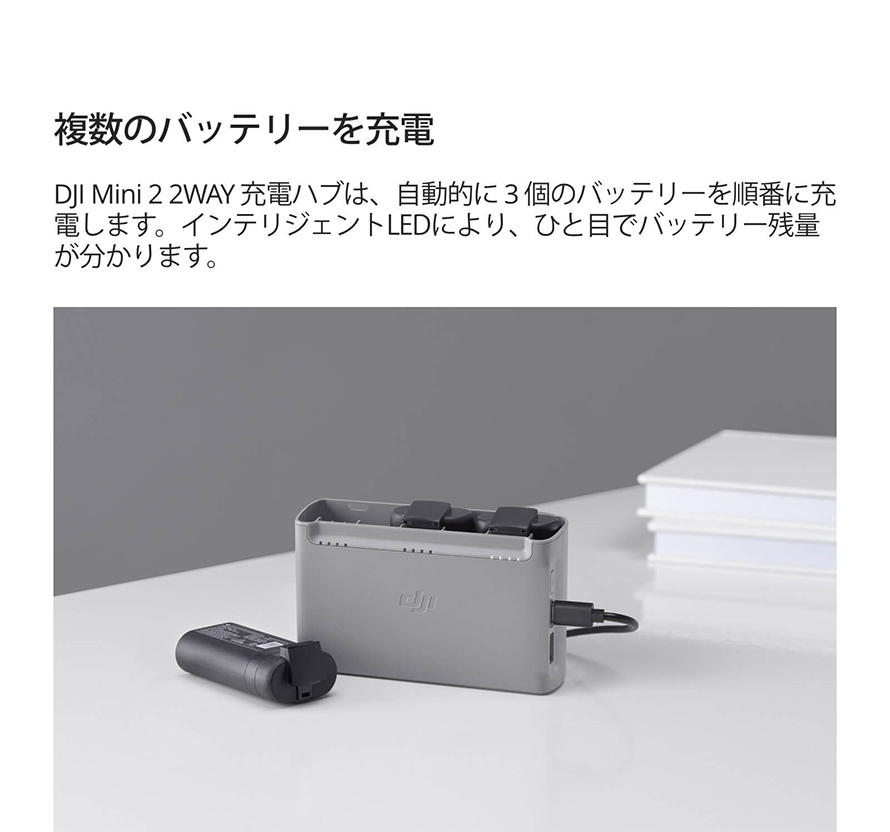 DJI Mini 2 2WAY | DJI Mini 2 2WAY 充電ハブは、自動的に3個のバッテリーを順番に充電します。インテリジェントLEDにより、ひと目でバッテリー残量が分かります。