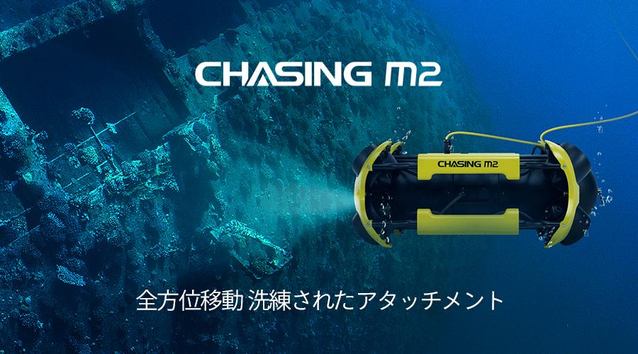 CHASING M2 | 全方位移動 洗練されたアタッチメント