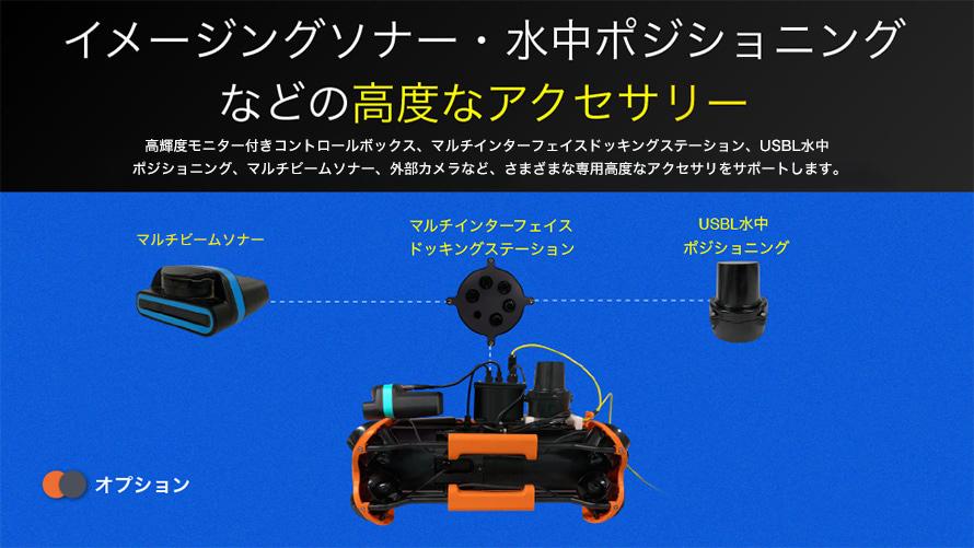 CHASING M2 | イメージングソナー、水中ポジショニング等の高度なアクセサリ