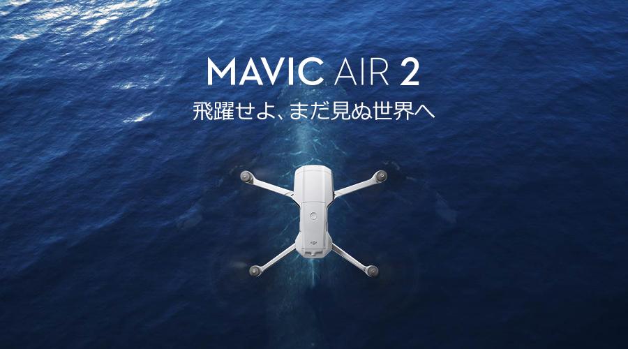 DJI MAVIC AIR 2 | 飛躍せよ、まだ見ぬ世界へ