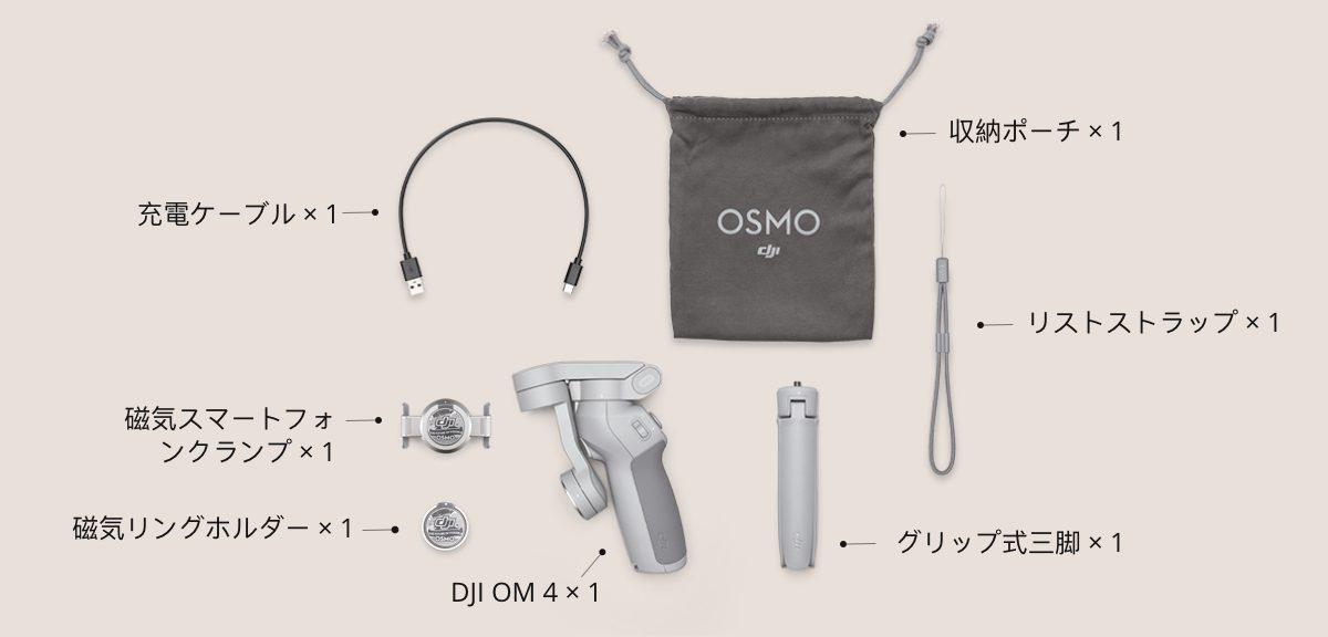 DJI OM 4 セット内容 | アクセサリーの名称
