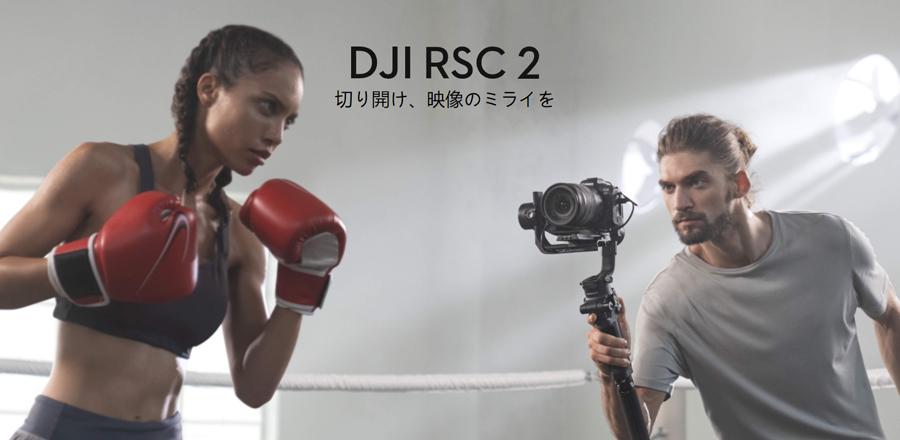 DJI RSC 2 | 切り開け、映像のミライを