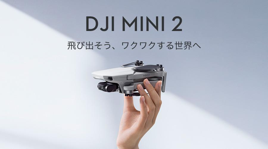DJI Mini 2 | 飛び出そう、ワクワクする世界へ