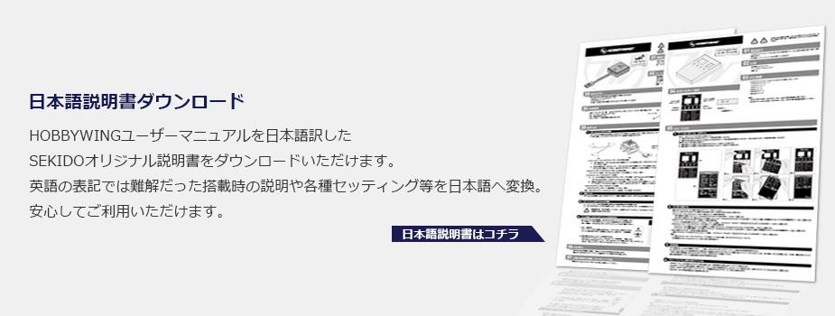 日本語説明書ダウンロード