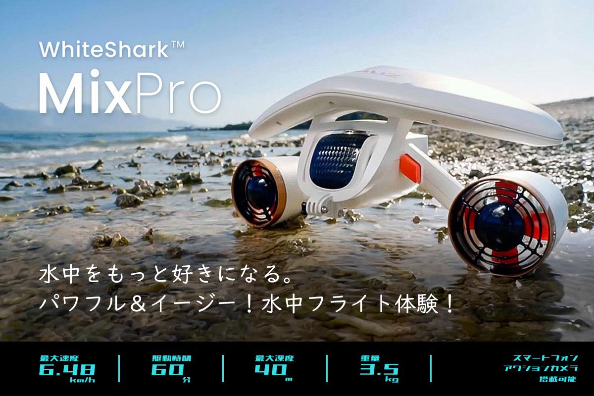 SUBLUE WhiteShark MixPro 水中スクーター | 世界最小サイズのダブルプロペラ搭載の水中スクーターの2020年最新モデル