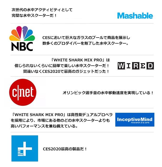 SUBLUE WhiteShark MixPro 水中スクーター | 「Mashable」「NBC」「WIRED」などメディアから注目のコメントをいただいています
