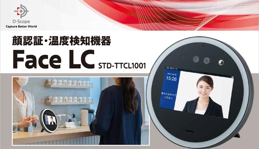 データスコープ 5インチ デュアルカメラ DS Face LC |