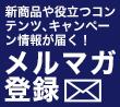 新商品や役立つコンテンツ、キャンペーン情報が届く!メルマガ登録