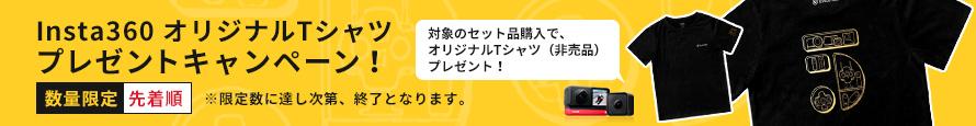 Insta360 オリジナルTシャツプレゼントキャンペーン!