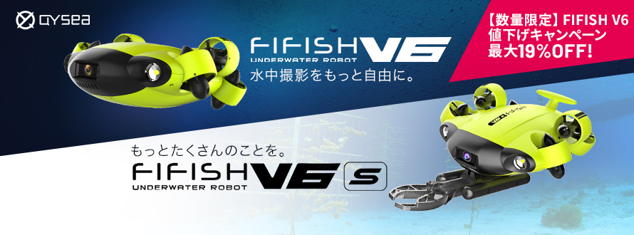 FIFISH 数量限定OFF
